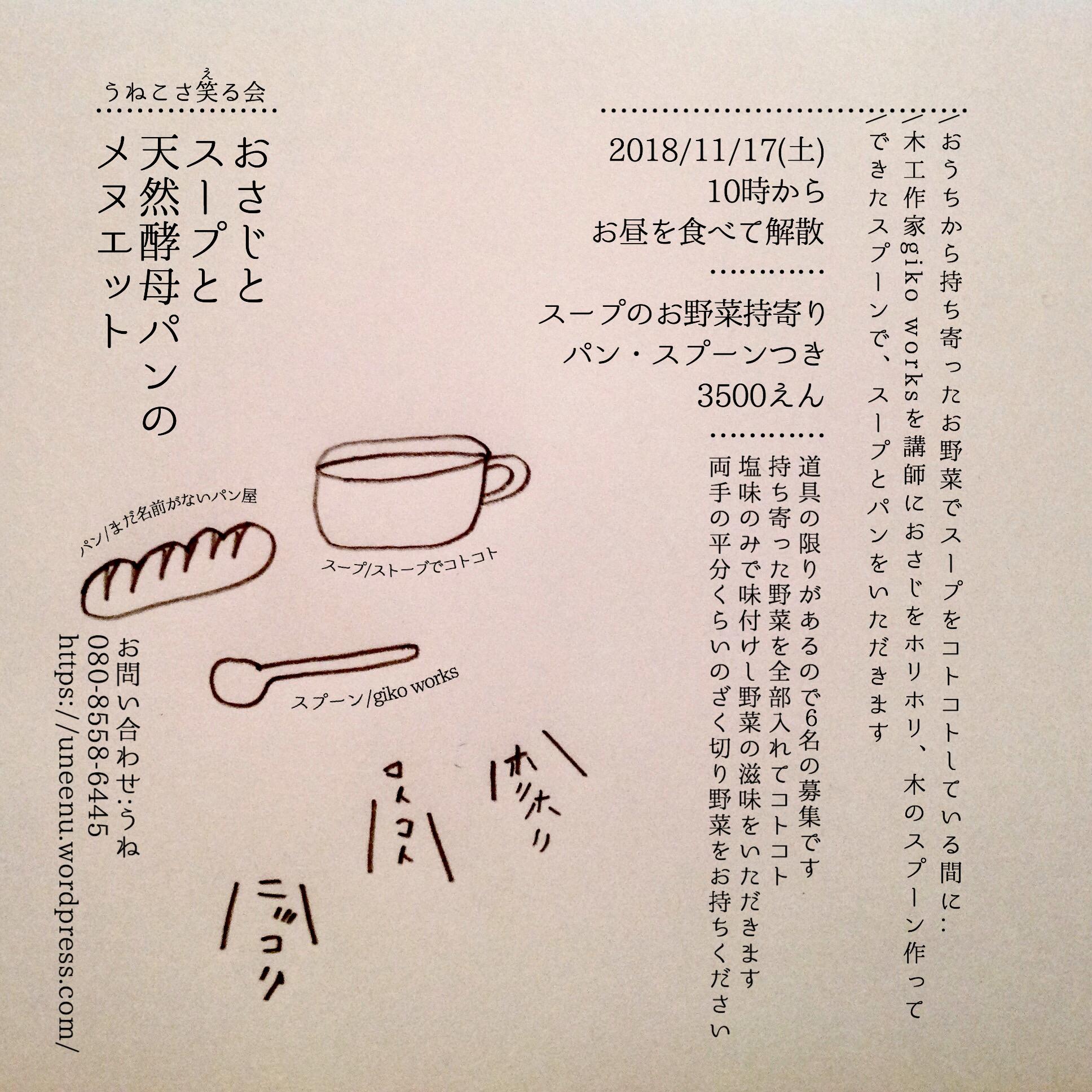 おさじとスープ天然酵母パンメヌエット