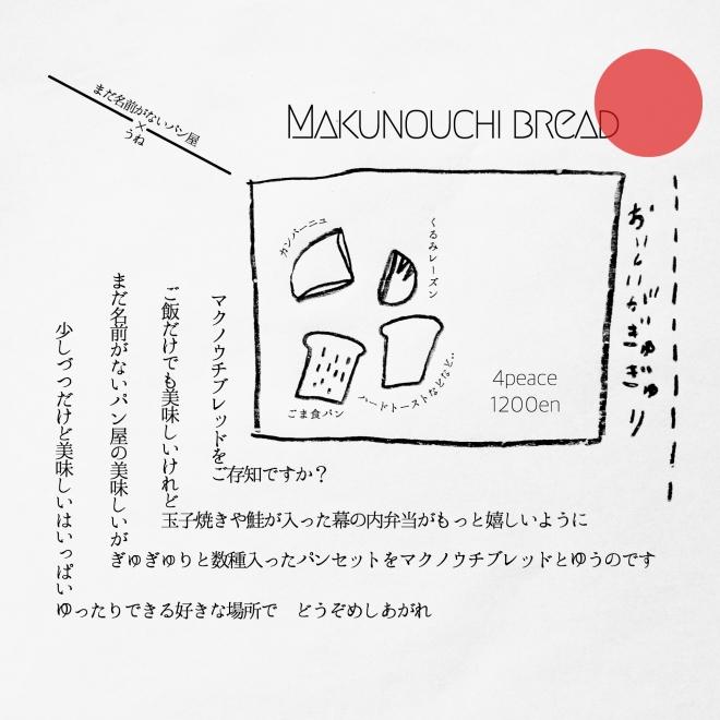 Makunouchi bread